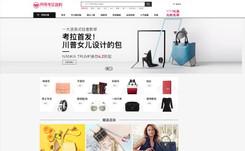 NetEase Kaola veut amener la mode française en Chine